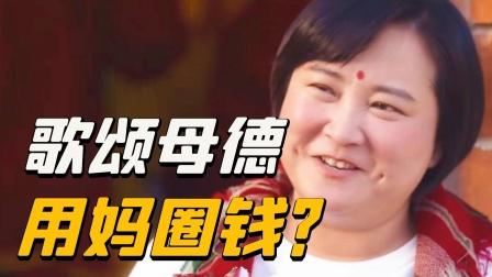 为何有人讨厌《你好,李焕英》?哭着下跪时的贾玲无法预知的恶评