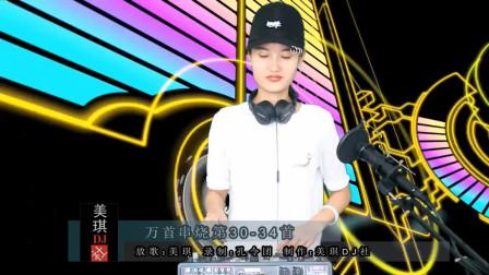 万首串烧舞曲《我为你伤痛过》精选五首DJ好歌!
