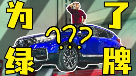 卖的比大众途观L混动还贵!本田CR-V的插电混动到底有什么不一样?