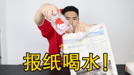 魔术揭秘:报纸喝水!我买了三张会喝水的报纸!