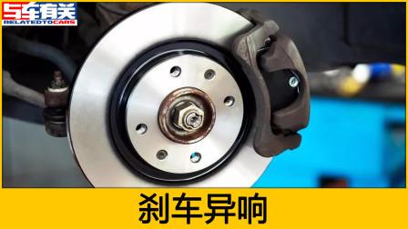 新车踩刹车有异响怎么办?告诉你个好办法,很多人被忽悠换了刹车片