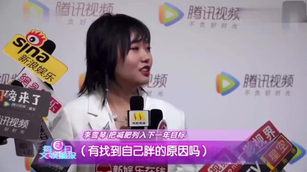 记者采访李雪琴减肥话题,一个问题直击灵魂,李雪琴满脸无奈