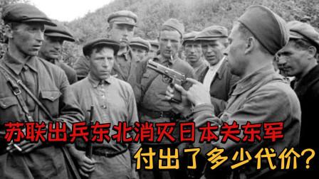 1945年8月,苏联出兵东北消灭日本关东军,付出了多少代价?