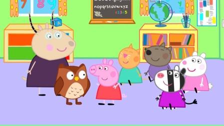 动画:学校新来的猫头鹰同学,专门和佩奇过不去!