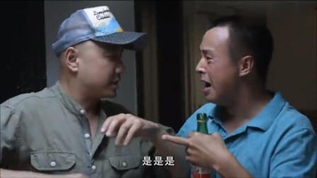 大男当婚:保安队长喝酒闹事,曹小强出手相助,刘晨曦心中偷着乐