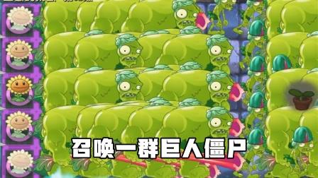 植物大战僵尸2:召唤一群巨人僵尸对抗僵尸这是什么操作