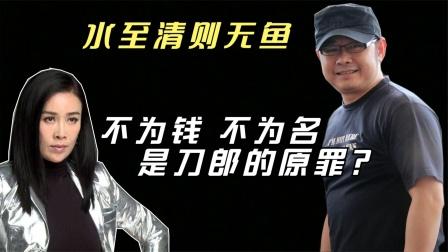 谭咏麟合作,王健林翻唱,为什么内地娱乐圈却集体排斥刀郎?