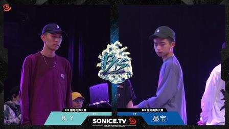 B. Y vs 墨宝 @ 2020 B.I.S 14