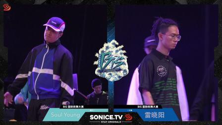Soul Young vs 雷晓阳 @ 2020 B.I.S