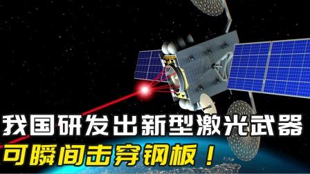 中国激光武器引领全球,射程超70公里,6层钢板也抵挡不住