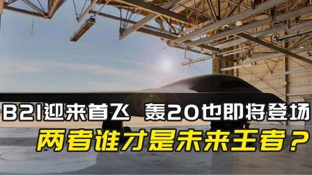 美B-21轰炸机将正式首飞,更多细节露出,轰20迎来最强对手!