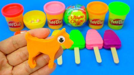 萌宝快乐,彩泥冰淇淋制作大象马金鱼虾,太有意思了