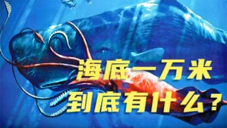 海底一万米有什么?从水下20米到10916米