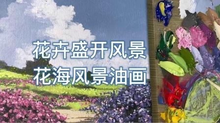 花海风景油画,花卉盛开风景,蓝天白云壮观花海油画欣赏