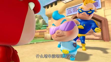 猪猪侠:猪猪侠太不负责任了,出任务的时候,还只想着吃