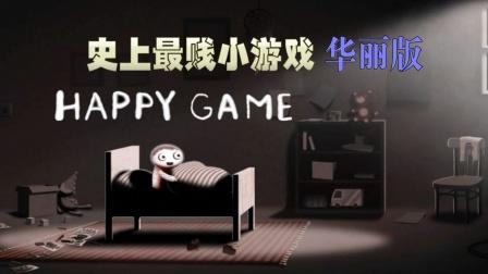 史上最贱小游戏恐怖版《Happy Game》