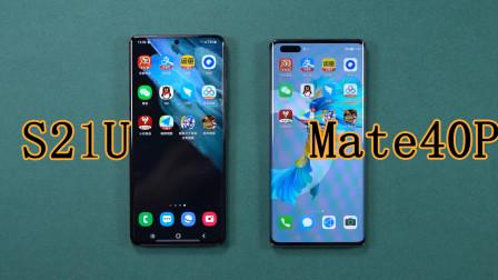 三星S21 Ultra性能对比华为Mate40P,谁才是目前真正的安卓机皇?