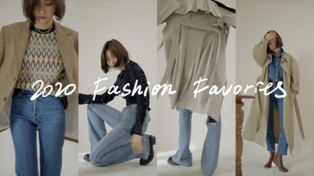 秋冬最爱合辑丨2020 Fashion Favorites丨Savislook