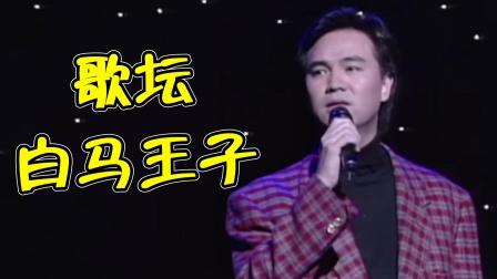 """本是台湾四大天王之首,曾经的歌坛""""白马王子"""",却在巅峰时隐退"""