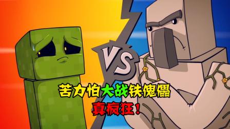 阿涵说: 疯狂的铁傀儡要与苦力怕展开大战!究竟谁能胜利呢