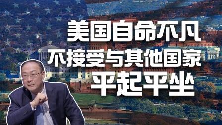 灿荣观世:美国无法接受与其他国家平起平坐
