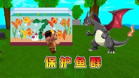 迷你世界:鱼缸被寻猎巨龙入侵,鱼群危在旦夕,小表弟该如何反击