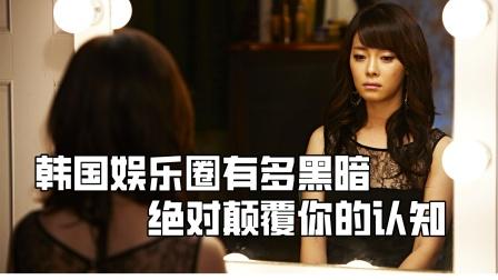 揭秘韩国娱乐圈丑闻,财阀将众多女星视为掌上玩物,这电影真敢拍