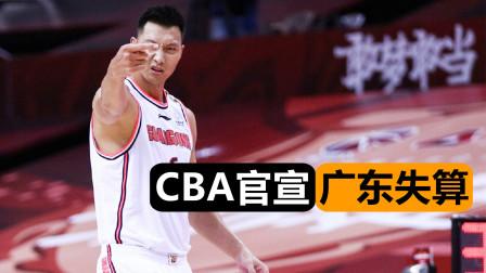 CBA官宣季后赛最多仅17场!易建联复出成谜,网友质疑姚明