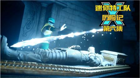 迷你特工队历险记第六集:杰奇进入地下迷宫寻找修罗王之剑