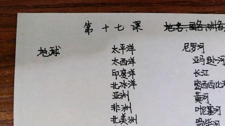 惠州话视频教程第十七课