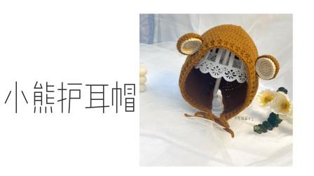 米粒麻麻手工-第119集-下集-小熊帽子新款