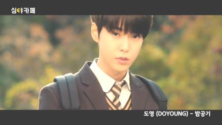 [MV] 道英_《深夜咖啡》OST2- 夜晚的空气