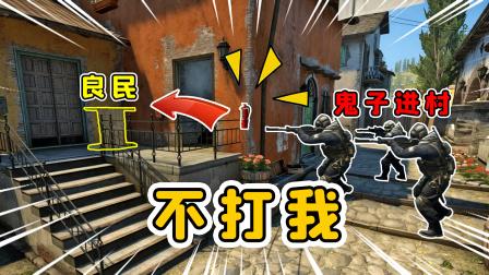 CSGO躲猫猫:调皮的灭火器,一直把敌人往我身边领,好快乐呀!