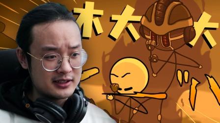 """""""jojo""""和""""火柴人""""再次梦幻联动!丨颛顼小猪"""