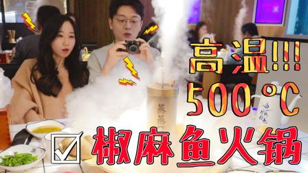 好奇!500高温的椒麻鱼火锅,到底是个什么原理?