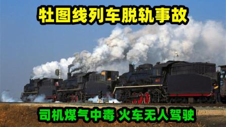 回顾1949年牡图线列车脱轨事故:司机煤气中毒,火车无人驾驶