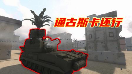 【神探莫扎特】梦回海湾-战地模拟器(ravenfield)丨游戏实况