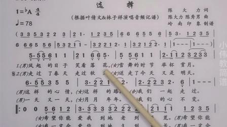 唱谱学习《选择》每天跟着老师学习简谱知识