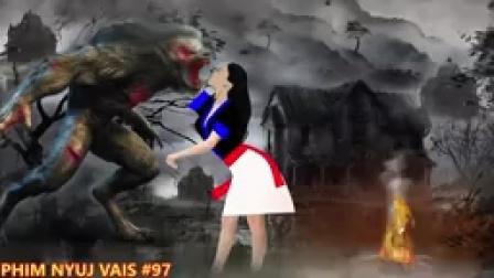 苗族故事Paj Nra & PHIM NYUJ VAIS【97】