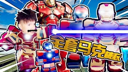 钢铁侠全部战衣,装的过程真帅,ROBLOX【XY瞎玩】