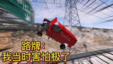 车祸模拟器260 司机斥重金改造面包车 动力强劲高速上起飞撞路牌
