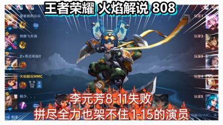 王者荣耀 火焰解说 李元芳8-11失败 遇到1-15的演员