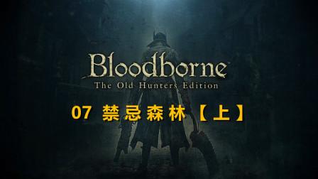 【飛渡】《血源诅咒 BLOODBORNE》秘法流全收集流程攻略解说【07】禁忌森林【上】