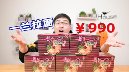 火爆日本的一兰拉面就这?花990元买来5盒,结果出乎意料