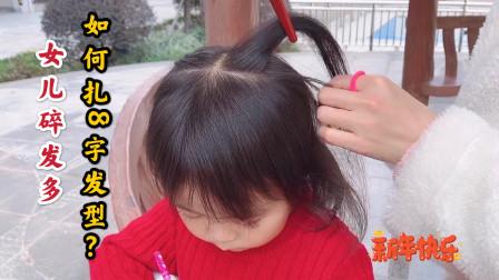 以为4岁女儿碎发太多,不能扎8字发型,不料结果成功了