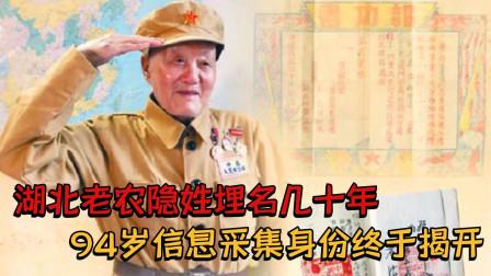 湖北老农隐姓埋名几十年,94岁信息采集时,终于揭开其真实身份