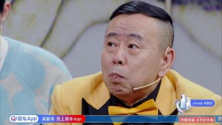 王牌对王牌第六季:潘长江开会吃东西,沈腾直言怪不得没业绩!