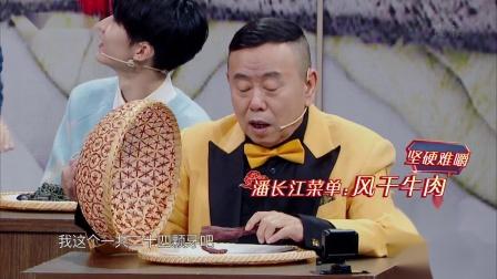 王牌对王牌第六季:潘长江拿到超级硬玉米棒,直言自己牙保不住了