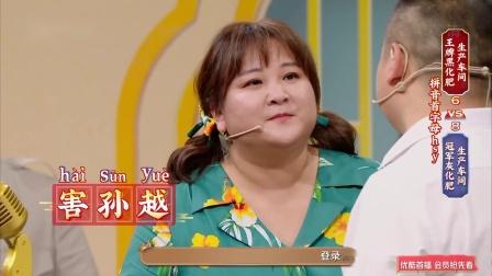 王牌对王牌第六季:贾玲和岳云鹏干了起来,场面太火热!