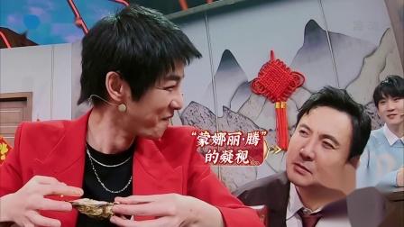 王牌对王牌第六季:华晨宇偷吃海鲜,沈腾站后面一言不发!